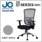 KOIZUMIコイズミ JG5シリーズ JG-52383 SVシルバー オフィスチェア パソコンチェア アームレスト付