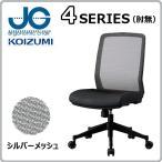 KOIZUMIコイズミ JG4シリーズ JG-44383 SVシルバー オフィスチェア パソコンチェア デスクチェア