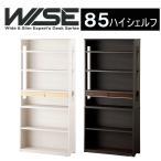 コイズミ KOIZUMI WISE ワイズ85ハイシェルフ KWB-253MW KWB-453SK KWB-653BW 天然木使用 書棚 収納棚 本棚