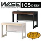 コイズミ KOIZUMI WISE ワイズ105デスク KWD-232MW KWD-432SK KWD-632BW 天然木使用 オフィスデスク パソコンデスク 書斎机