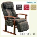 KOIZUMIコイズミ リクライニングチェア KSC-951BR Rブラウン ゆったり高座椅子フットレスト付き