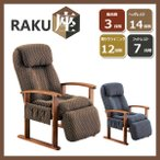 送料無料 KOIZUMIコイズミ リクライニングチェア KSC-952NB ネイビーブルーゆったり高座椅子 フットレスト付き