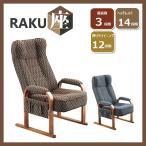 送料無料 KOIZUMIコイズミ リクライニングチェア KSC-953BR ブラウン ゆったり高座椅子