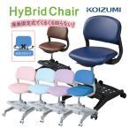 コイズミ 2017年度 ハイブリッドチェア 学習椅子 CDC-101LP CDC-102LB CDC-103VP CDC-104PR CDC-105PB CDC-106BKNB CDC-107BK MB CDC-108BKDG 8色対応