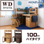 KOIZUMI 2017年度版  学習机 コイズミ ステップアップデスクL 100cmハイタイプ W...