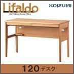 コイズミ KOIZUMI LIFALDOリファルド 120デスク K
