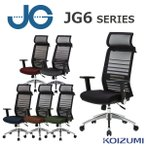 KOIZUMIコイズミ JG6シリーズ JG-61381 BKブラック オフィスチェア パソコンチェア アームレスト付