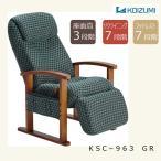 送料無料 KOIZUMIコイズミ リクライニングチェア KSC-963GR グリーン ゆったり高座椅子フットレスト付き