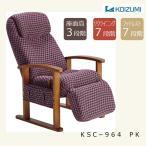 期間限定 KOIZUMIコイズミ リクライニングチェア KSC-964PK ピンク ゆったり高座椅子フットレスト付き