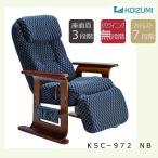 送料無料 KOIZUMIコイズミ リクライニングチェア ガス圧式 WING KSC-972NB ネイビーブルー ゆったり高座椅子フットレスト付き