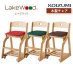 コイズミ 2017年度 レイクウッドチェア 木製学習椅子 LDC-31ANAN LDC-32ANRE LDC-33ANDG LDC-34ANDB アルダー材 板座PVCレザー