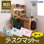 2018年度 コイズミ学習デスク KOIZUMI RDシリーズ RDS-501WW RDS-502NS RDS-503WT デスクマット付
