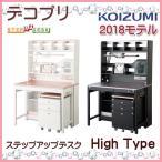 KOIZUMI 2017年度版 コイズミ 学習机  デコプリ  ステップアップデスク SDS-242PW PM SDS-243BK RM 97cmハイタイプ
