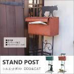 スタンドポスト シルエットポスト SI-1500-2300(ドッグ) SI-1501-2300(キャット) スチール 犬猫 南京錠付き郵便受け
