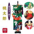 室内用吊るし飾り 桃太郎 小サイズ ちりめん鯉のぼり 五月人形節句用品 簡易包装無料 高さ65cm 木製スタンド付きつるし飾り