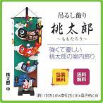 室内用吊るし飾り 桃太郎 中サイズ ちりめん鯉のぼり 五月人形節句用品 簡易包装無料 高さ95cm 木製スタンド付きつるし飾り