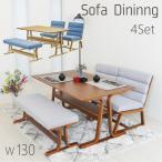 ダイニングテーブルセット 4人掛け 北欧 ソファ ベンチ 130 ダイニングテーブル 低め 収納 リビングダイニングセット リビングダイニングソファ