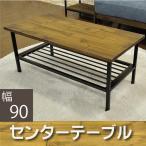 センターテーブル ローテーブル 90 おしゃれ 木製 アンティーク テーブルパイン材 ミッドセンチュリー