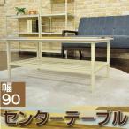 センターテーブル 木製 90 おしゃれ ローテーブル スチール脚 収納付 フレンチカントリー 白家具