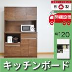 キッチンボード レンジ台 幅120 完成品 おしゃれ キッチン 収納 木製 キッチン収納 棚 食器棚