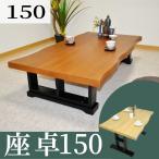 座卓150 座卓テーブル センターテーブル 応接テーブル  和モダン ローテーブル ダイニングテーブル 4人用 和室 テーブル 和風 ちゃぶ台 なぐり加工