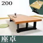 座卓 200 和モダン ちゃぶ台 6人用 テーブル センターテーブル 和風 角型座卓 座卓テーブル 和室  テーブル ダイニングテーブル ローテーブル なぐり加工