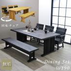 ダイニングテーブルセット 5点 6人掛け 6人 ダイニングテーブル 5点セット 幅190 幅190cm ダイニングセット 5点 ベンチ 日本風 和