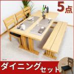 ダイニングテーブルセット 6人掛け 5点 和モダン ベンチ おしゃれ 無垢材 ダイニングテーブル 幅180