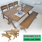 ダイニングテーブルセット 6人 5点 ベンチ ダイニングテーブル 幅180 無垢材 食卓テーブルセット ダイニングセット 6人掛け ダイニング 5点セット