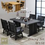 ダイニングセット 5点 和モダン ダイニングテーブル 無垢材 4人掛け 回転チェア 回転椅子