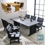 ダイニングテーブルセット 6人 6人掛け 7点 おしゃれ 和風 ダイニングテーブル 幅190cm 7点セット 和風 ダイニング 無垢材 浮造り 食卓テーブル