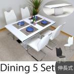 ダイニングテーブルセット 4人 白 黒 伸長 ダイニングテーブル ダイニング5点 幅160 幅200 おしゃれ 北欧 北欧モダン 先鋭的