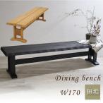 ダイニングベンチ 170 3人掛け 長椅子 ベンチ 和モダン ダイニング用 食堂椅子 ベンチ