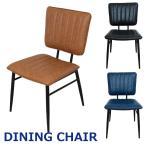 ダイニングチェア 1脚 レトロ アンティーク カフェチェアー 椅子食堂 椅子 イス おしゃれ キャメル ブルー ブラック