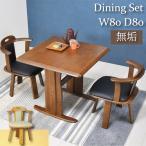 ダイニングテーブルセット 2人用 おしゃれ ダイニングテーブル 北欧 回転椅子
