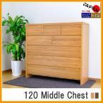 チェスト おしゃれ 和 幅120 5段 木製 収納 安い 完成品 日本製 国産 アジアン タンス 和モダン
