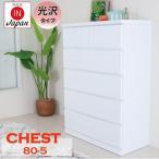 タンス チェスト 木製 幅80 5段 白 ハイチェスト ホワイト 収納 家具 完成品 おしゃれ かわいい 綺麗 北欧