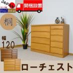 チェスト ローチェスト 幅120 桐 桐タンス 木製 収納 安い 完成品 おしゃれ 日本製 国産 タンス