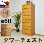 チェスト 木製 幅60 桐 完成品 タワーチェスト タンス 収納 安い おしゃれ 日本製 国産 桐たんす 桐タンス ナチュラル ブラウン