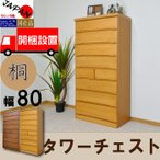 ショッピング完成品 タワーチェスト チェスト 幅80 木製 桐 桐タンス 完成品 収納 安い 日本製 国産 タンス 8段 おしゃれ ナチュラル ブラウン