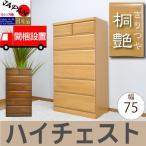 タンス チェスト ハイチェスト 幅75 6段 桐 木製 収納 安い 完成品 おしゃれ 日本製 国産 桐たんす 桐タンス 桐チェスト 和 和モダン 艶 つや