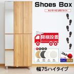 ショッピングシューズボックス 開梱設置 シューズボックス 幅75 H 木製 ハイタイプ 鏡付き ミラー 鏡 白 ホワイト 下駄箱 靴入れ 玄関収納 収納 家具 完成品 靴箱