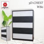 チェスト おしゃれ 白 黒 ハイチェスト 幅80 たんす タンス 木製 収納 整理ダンス 完成品