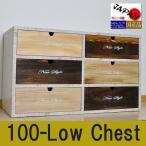 チェスト 木製 桐 100 3段 すきま 収納家具 整理ダンス タンス 大川家具 完成品