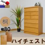 チェスト 収納 木製 幅80 幅80cm タンス おしゃれ 和風 和モダン 整理ダンス 整理タンス 桐 完成品