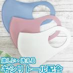 夏用マスク 冷感マスク クールマスク キシリトール配合 白色 ピンク 水色 灰色 黒色 在庫あり 大人用 男性用 女性用