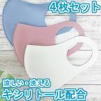 冷感マスク 4枚セット クールマスク キシリトール配合 夏用マスク 白色 ピンク 水色 灰色 黒色 在庫あり