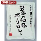 三田屋総本家 黒豚の和風ポークカレー30個セット AZB7173X30