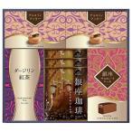 銀座チョコレートケーキギフトセット K90420848