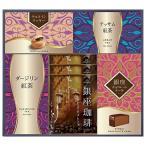 銀座チョコレートケーキギフトセット K90520926